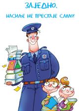 Предавање: Упознајмо полицију и Спречимо вршњачко насиље