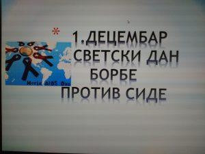 СВЕТСКИ ДАН БОРБЕ ПРОТИВ СИДЕ