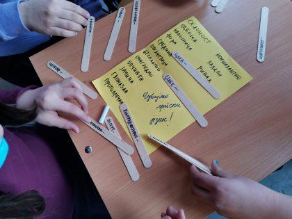 Међународни дан матерњег језика: учење кроз игру